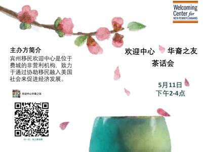 Chinese Tea Talk