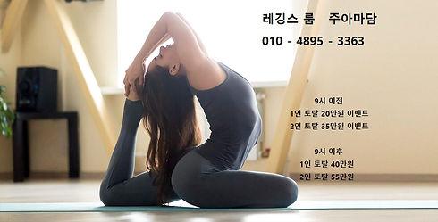 #레깅스룸 #레깅스바 #선릉 레깅스 #선릉 레깅스바 #래깅스룸 #래깅스바