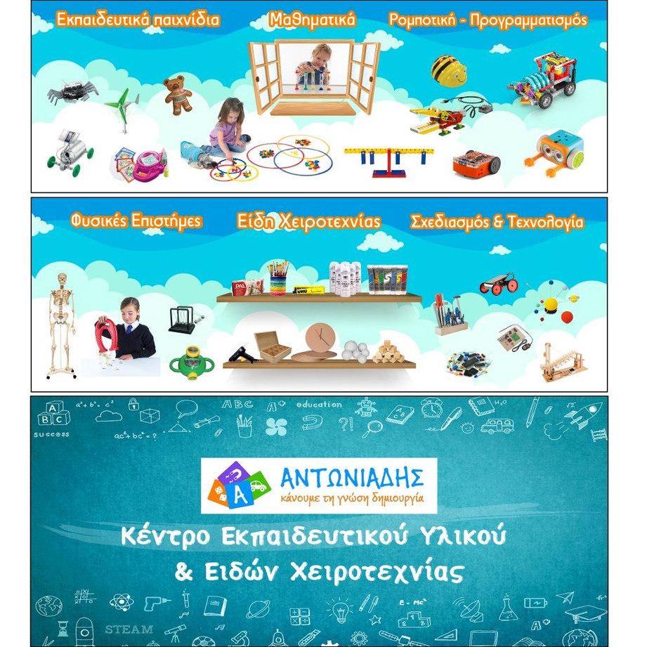 ANTONIADIS-STICKERS.jpg