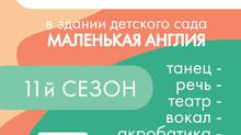 11 сезон. 2019-2020 учебный год