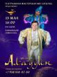 15 мая премьера спектакля Аладдин