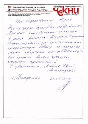Отзыв Мамаев.JPG