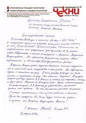 Отзыв Игнатов.JPG