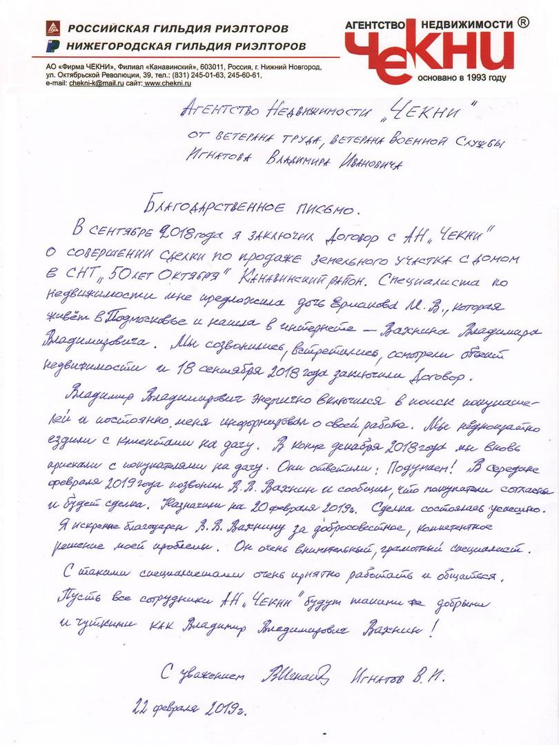 Отзыв Игнатов Владимир Иванович, 22.02.2019г.