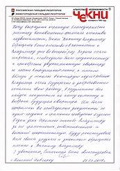 Отзыв Синичкина Е.А..JPG