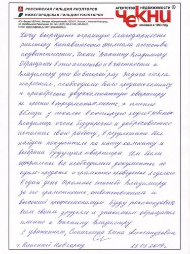 Отзыв Синичкина Елена Александровна, 23.03.2019г.