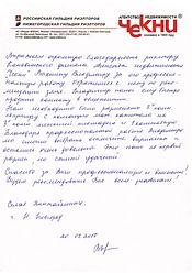 Отзыв Винтайкины.JPG