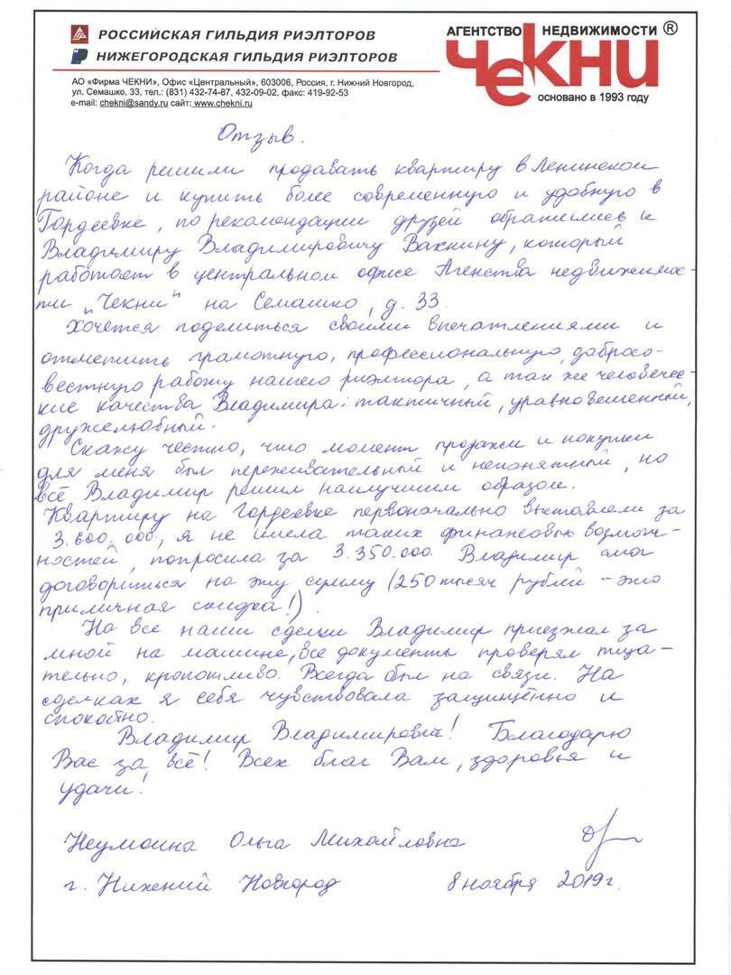отзыв Неумоина Ольга Михайловна, 08.11.2019г.