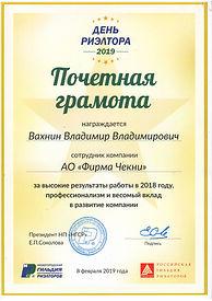 Почетная грамота Вахнин Владимир Владими