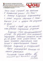 Отзыв Степанова.JPG