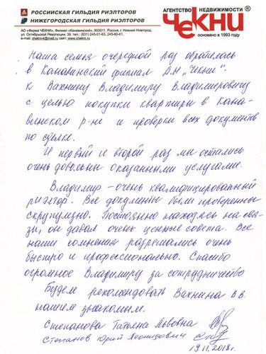 Отзыв Степановы, 19.11.2018г.