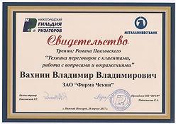 Свидетельство Павловский.JPG