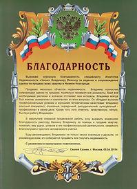 Благодарность риэлтору Вахнину Владимиру