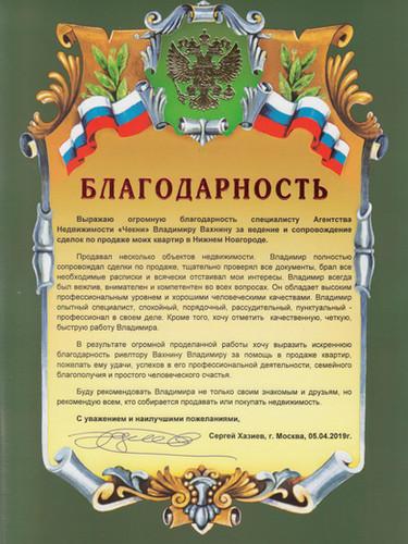 Благодарность Хазиев Сергей, г. Москва, 05.04.2019г.