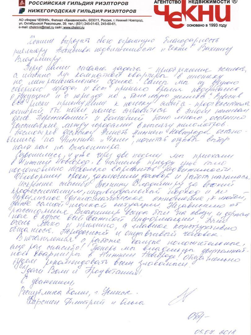 Отзыв Карстен Дмитрий и Ольга, г. Усинск, Республика Коми, 05.07.2018г.