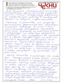 Отзыв Пастухова Алена, 21.11.2019г.