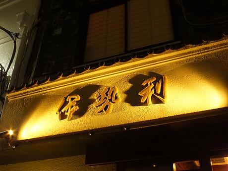 写真 4 のコピー.JPG