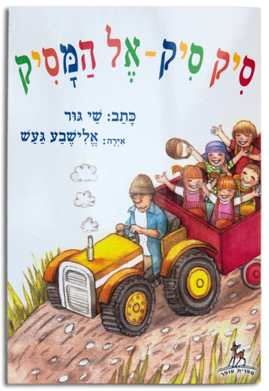 ספר ילדים סיק סיק אל המסיק