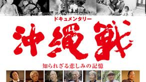 ドキュメンタリー沖縄戦
