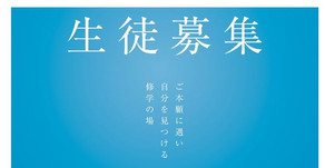 東京仏教学院