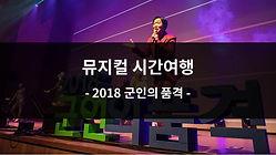 뮤지컬시간여행.jpg