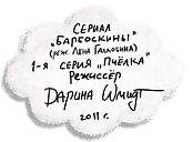 director_08_oblako_1.png