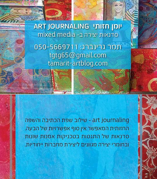 art journaling course