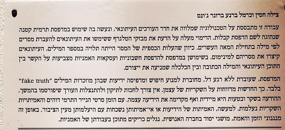 מוזיאון חיפה לאמנות, צילה חסין וכרמל ברזנר ג'ונס  ,Fake News