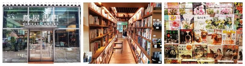 חנות ספרים בטוקיו Tsutaya