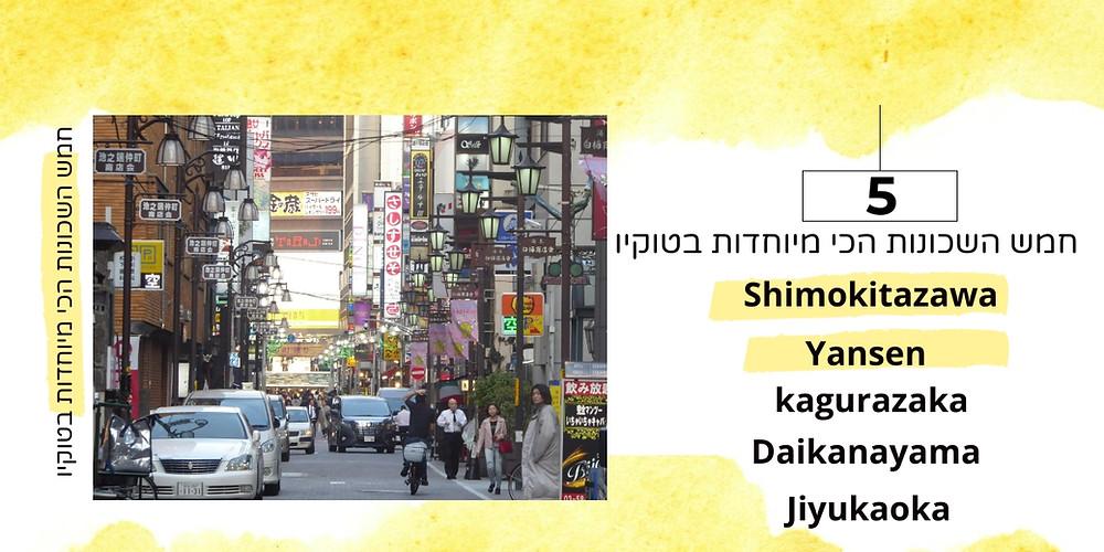 השכונות הכי מיוחדות בטוקיו