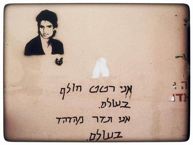 ציור קיר של זהר ארגוב בנוה צדק