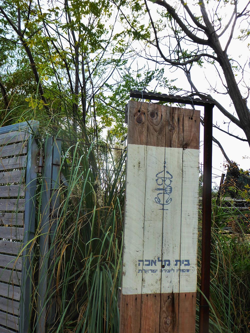 בית מלאכה ליצירה ישראלית - רגבה