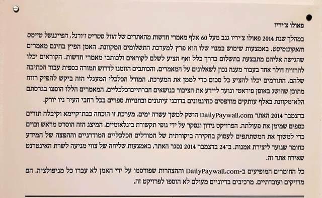 מוזיאון חיפה, פאולו צ'יריו ,Fake News