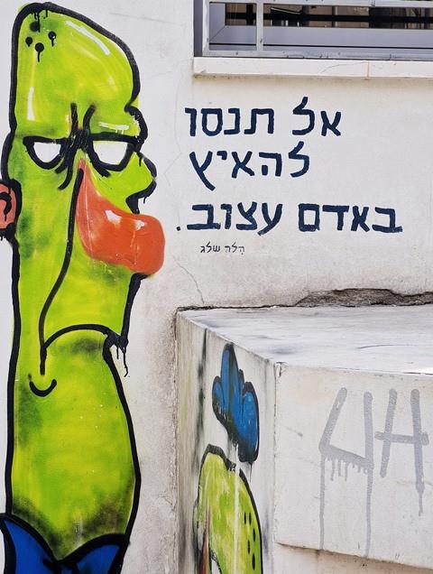 גרפיטי בתל אביב