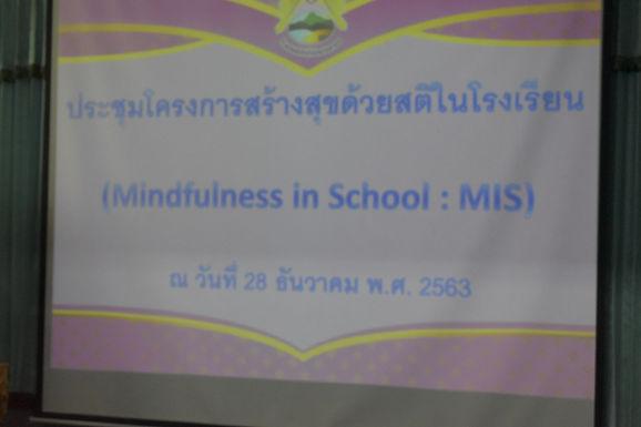 ประชุมโครงการสร้างสุขด้วยสติในโรงเรียน 28 ธ.ค. 63