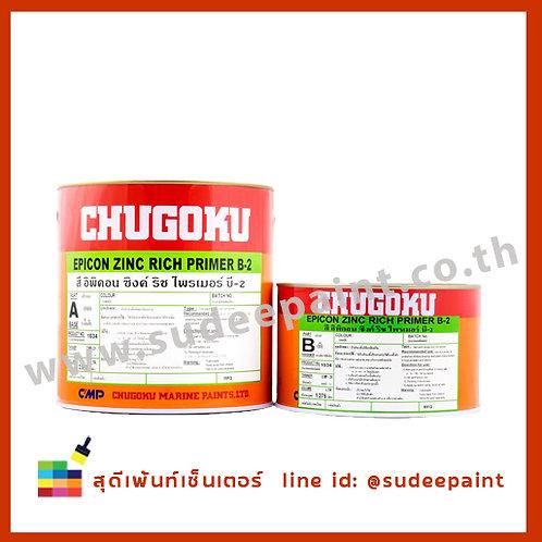 EPICON ZINC RICH PRIMER B-2 (อิพิคอน ซิลค์ ริช ไพร์เมอร์ บี-2)