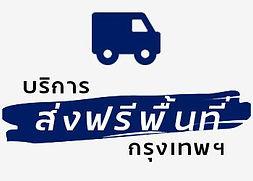 free-delivery-bangkok.jpg