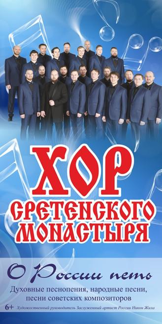 Хор Сретенского Монастыря | 5 ноября| 19.00 | Филармония