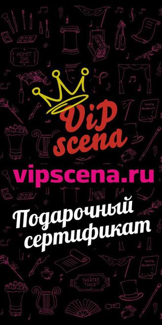 Подарочный сертификат | Vipscena.ru