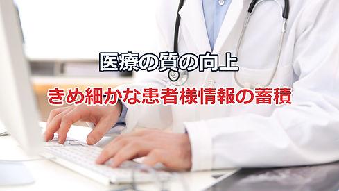 きめ細かな患者様情報の蓄積.jpg