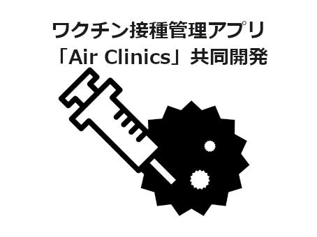新型コロナウイルス ワクチンの接種管理システム「Air Clinics」を共同開発
