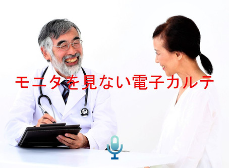 Voice-Karteが在宅医療でもご利用可能に!情報共有機能を追加開発!!!