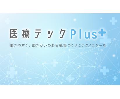 医療テックPlus+に弊社代表のインタビューが掲載!
