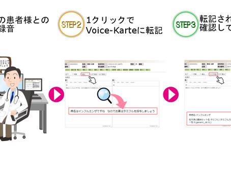 【Voice-Karte】ヴァーチャルな「ふせん」機能を追加!
