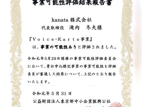 Voice-Karte事業は(公財)東京都中小企業振興公社から「事業可能性あり」と評価されました