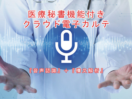 Vol.5『医師が患者の目を見て診療できるようにしたい!』電子カルテメーカーの新たなチャレンジ!