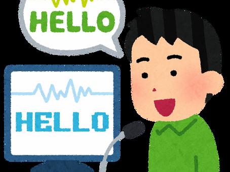 米Amazon、音声認識を医療に投入!?