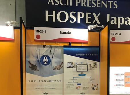 HOSPEX JAPAN2019出展中