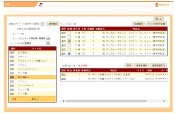 在庫管理機能_各部門のセット化.png