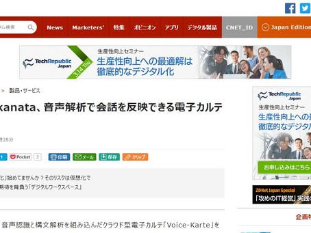 CNET Japanさんに掲載していただきました!